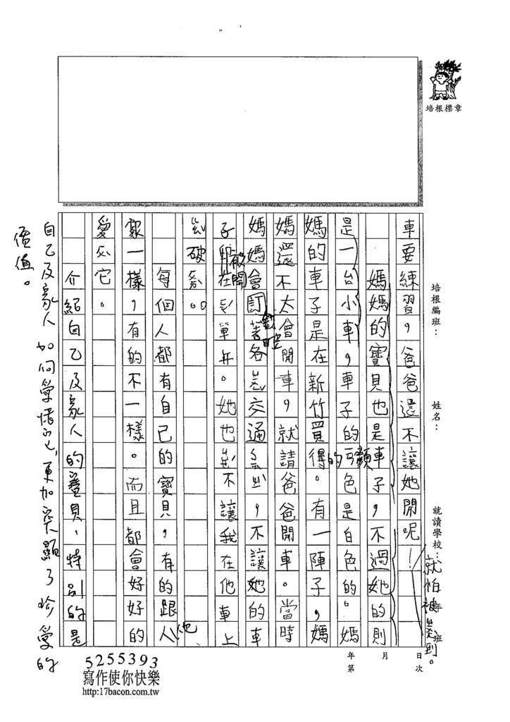 104W4108吳韶恩 (2)