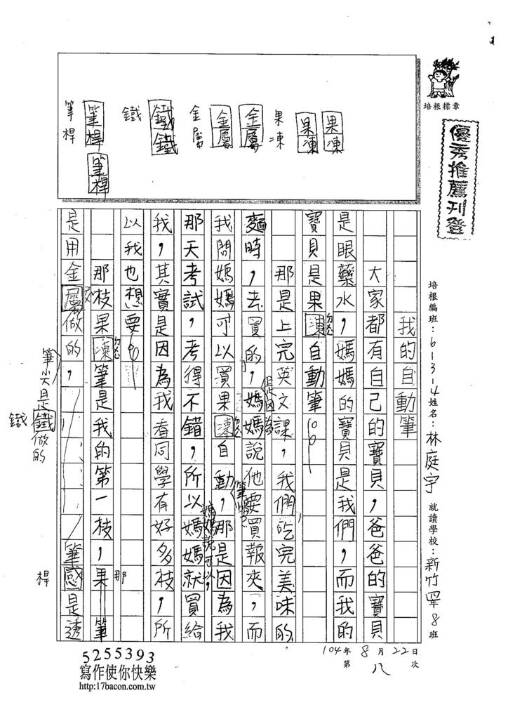 104W3108林庭宇 (1)