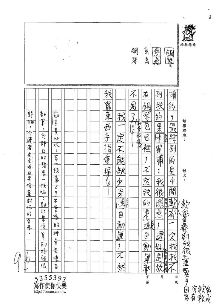 104W3108林庭宇 (2)
