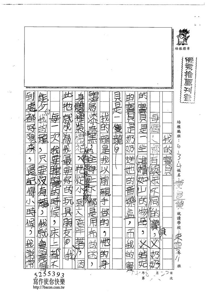 104W3108黃宣貿 (1)