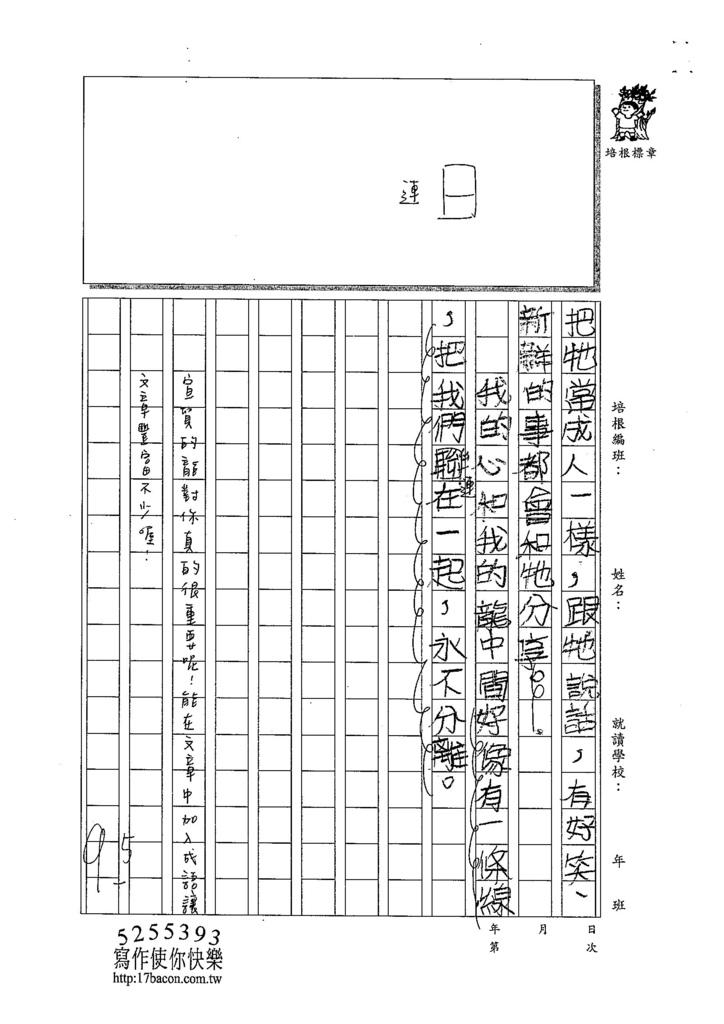 104W3108黃宣貿 (2)