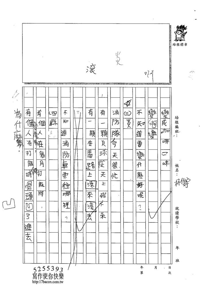 104W4109林俊宇 (2)