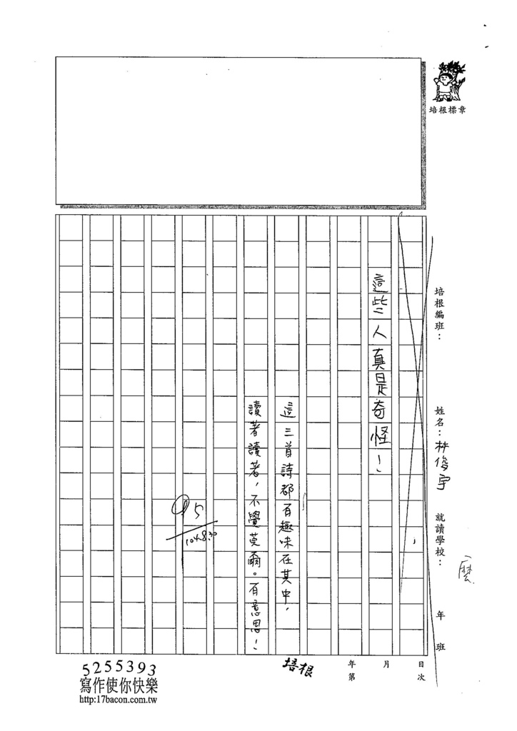 104W4109林俊宇 (3)
