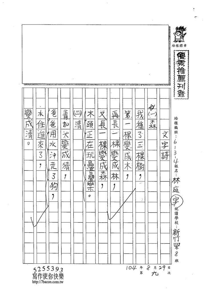 104W4109林庭宇 (1)