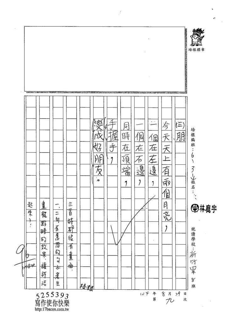 104W4109林庭宇 (2)