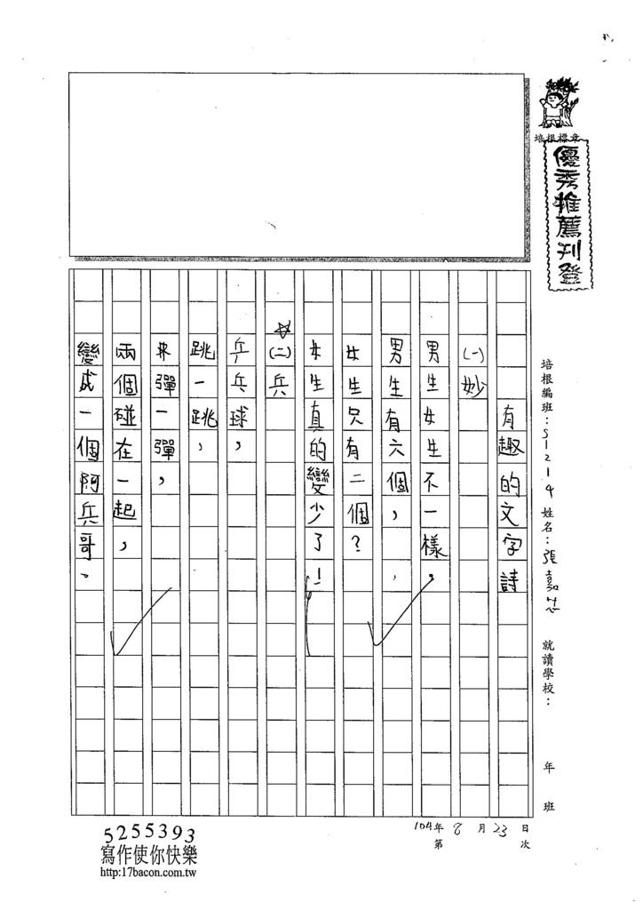 104W4109張嘉芯 (1)