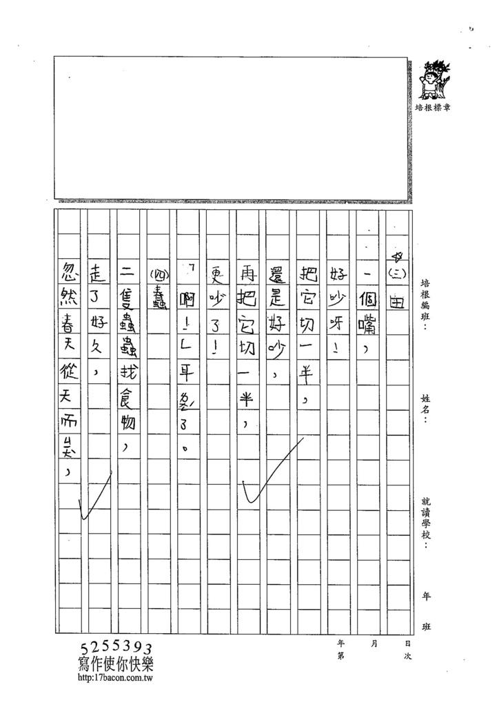 104W4109張嘉芯 (2)
