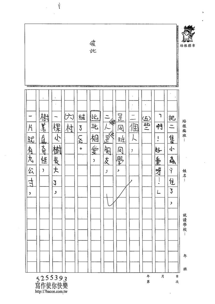 104W4109張嘉芯 (3)