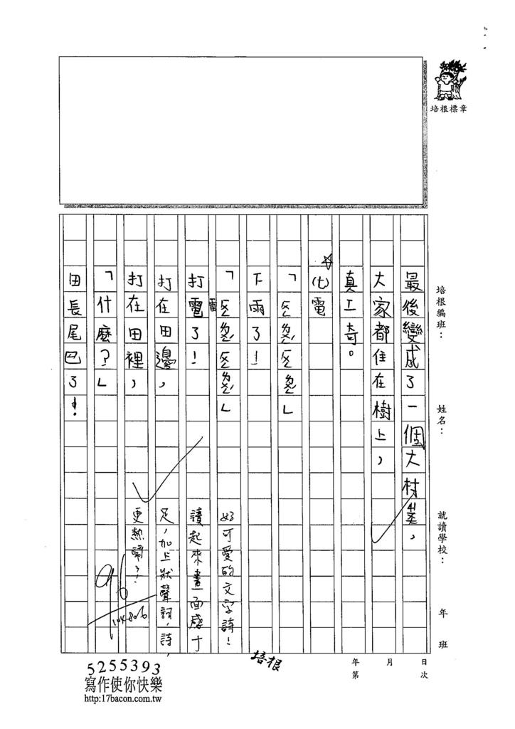 104W4109張嘉芯 (4)
