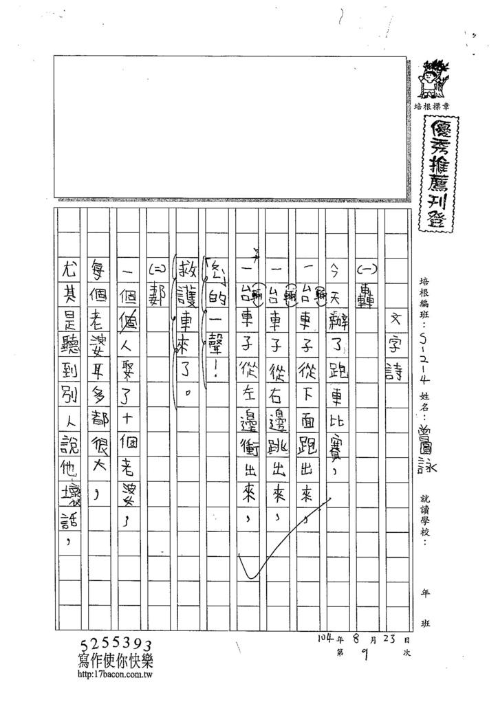 104W4109曾圓詠 (1)