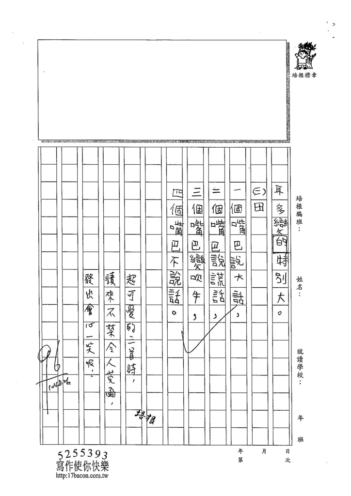 104W4109曾圓詠 (2)