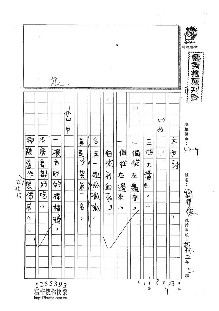 104W4109劉律德 (1)