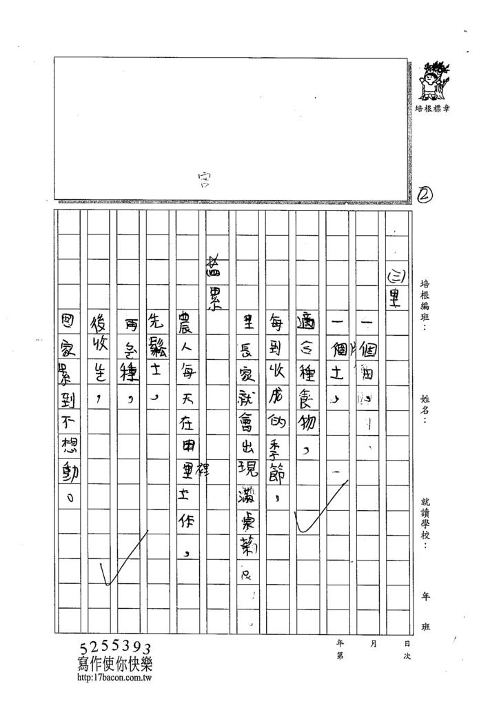 104W4109劉律德 (2)
