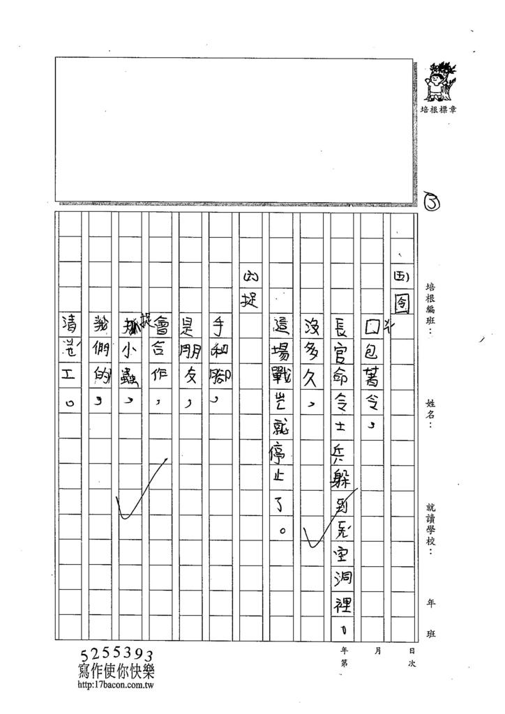 104W4109劉律德 (3)
