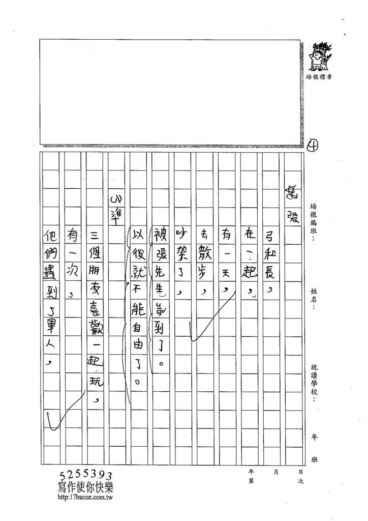 104W4109劉律德 (4)
