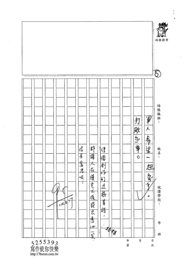 104W4109劉律德 (5)