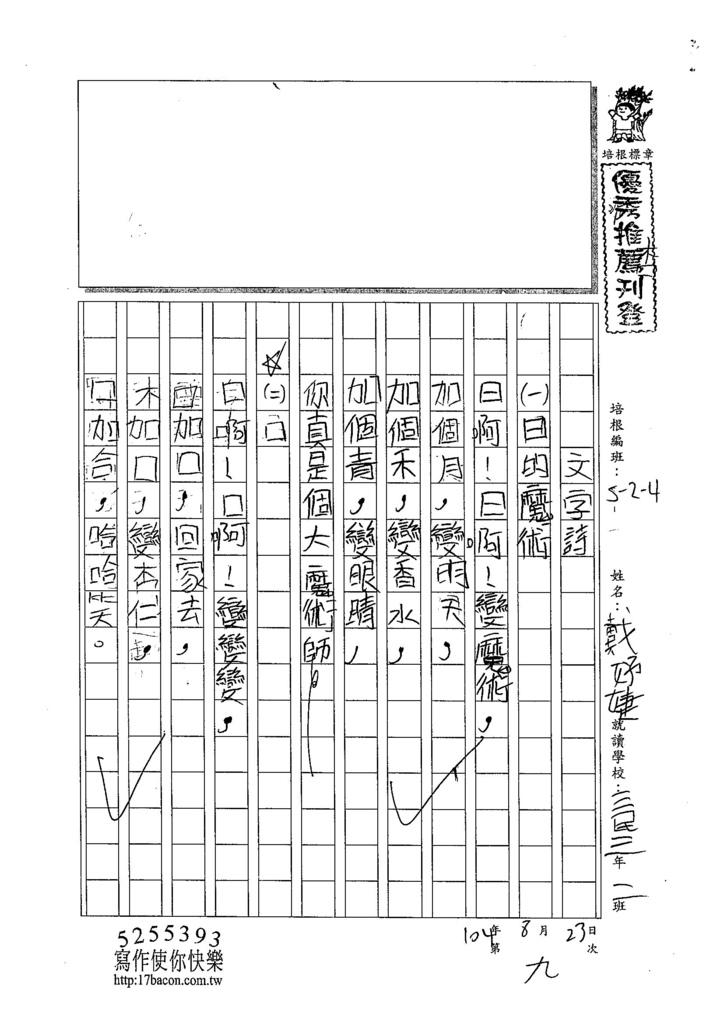 104W4109戴妤婕 (1)