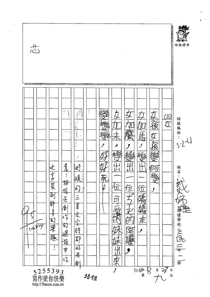 104W4109戴妤婕 (2)