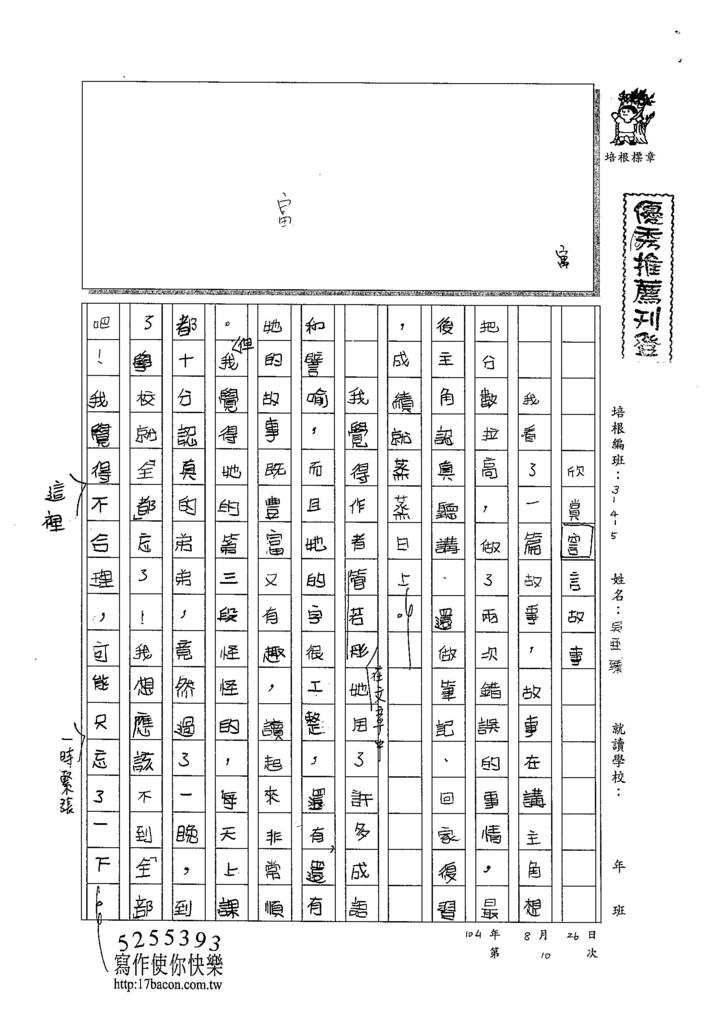 104W5110吳亞臻 (1)
