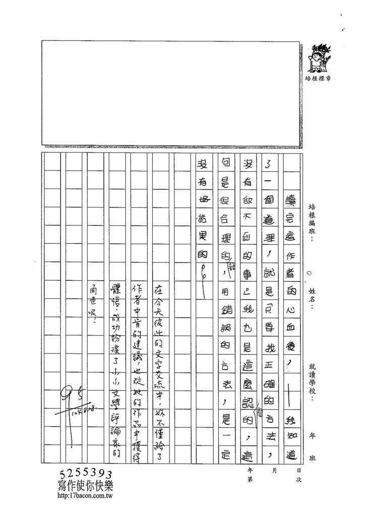 104W5110吳亞臻 (2)