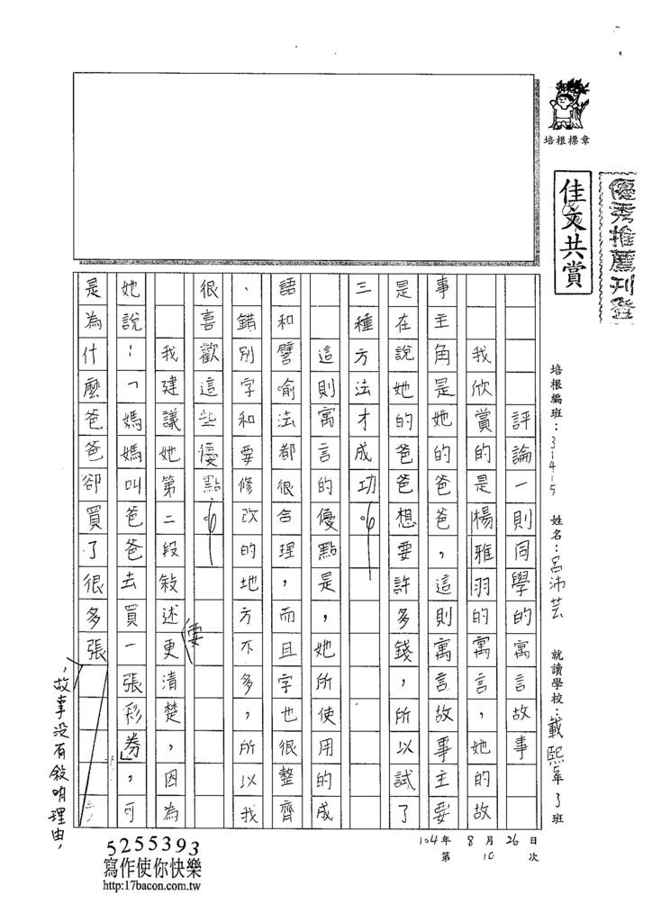 104W5110呂沛芸 (1)