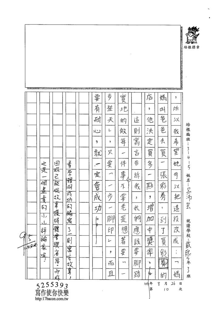 104W5110呂沛芸 (2)