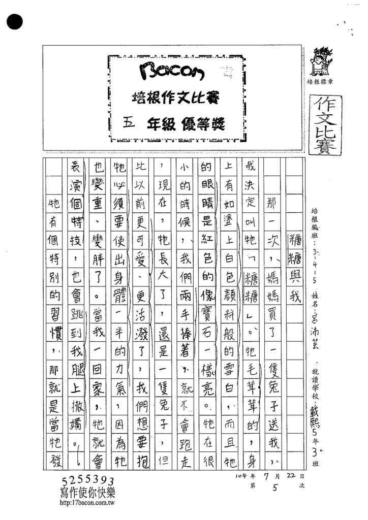 104W5105呂沛芸 (1)