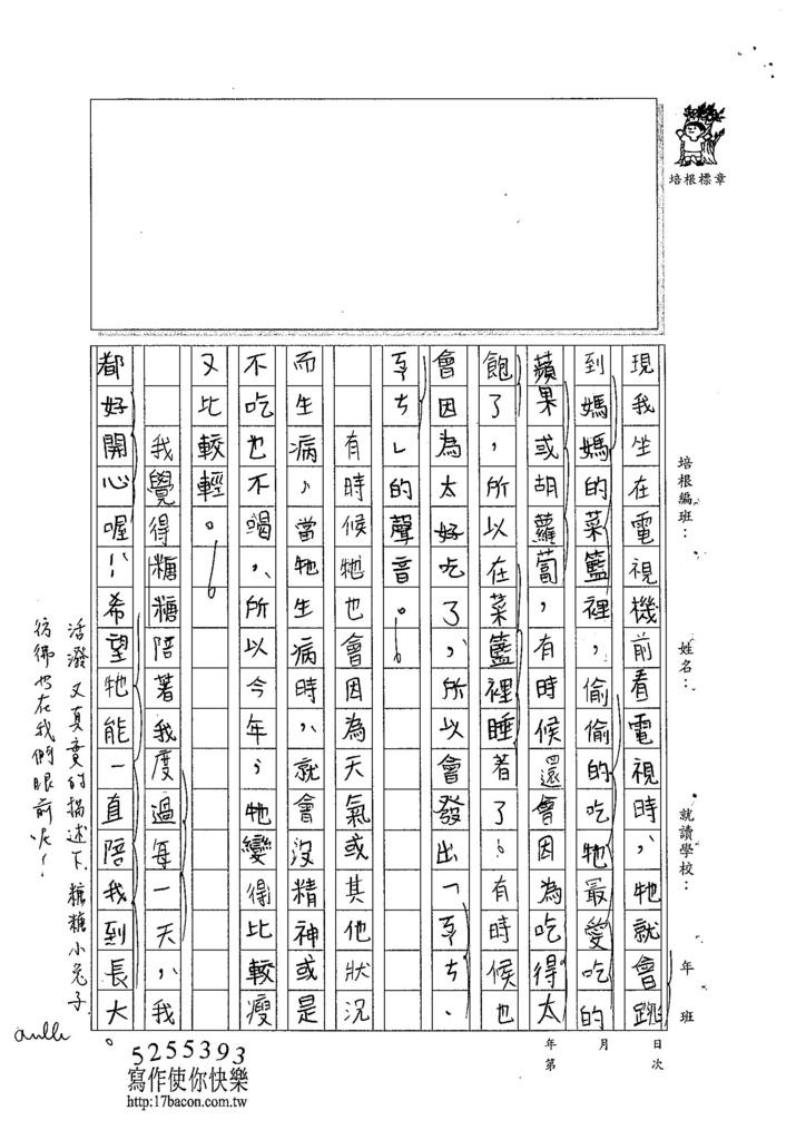 104W5105呂沛芸 (2)