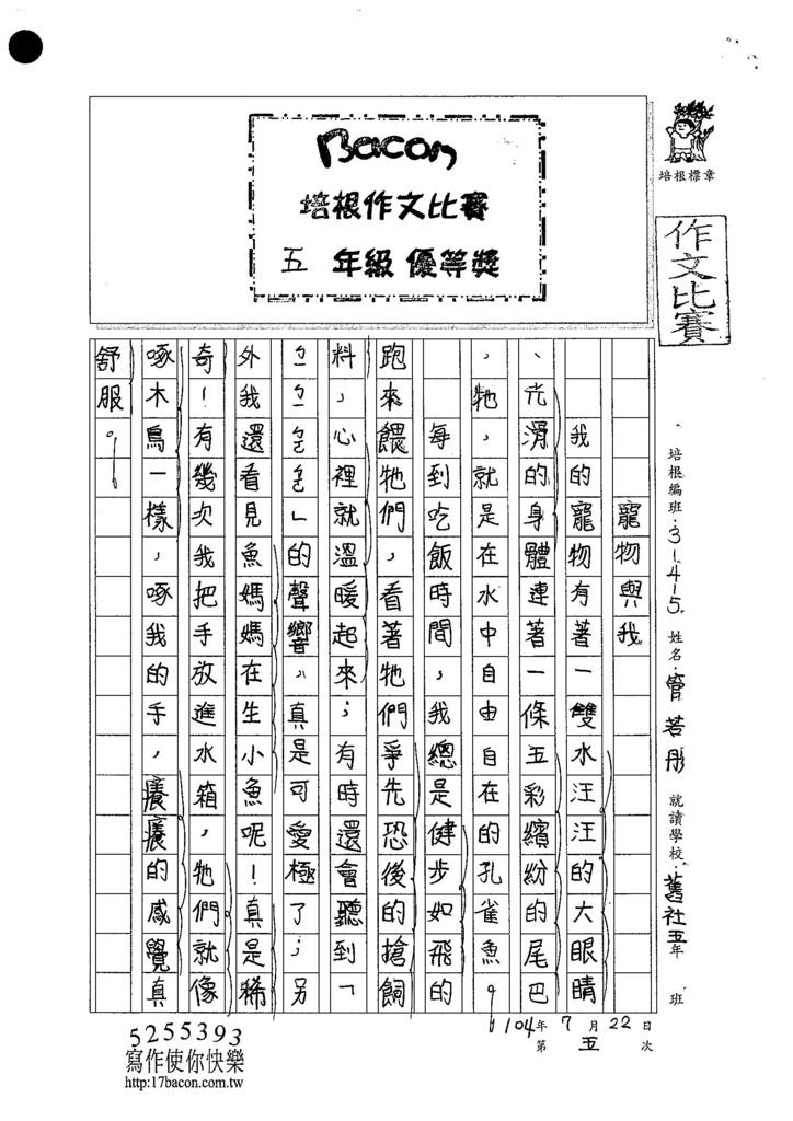 104W5105管若彤 (1)