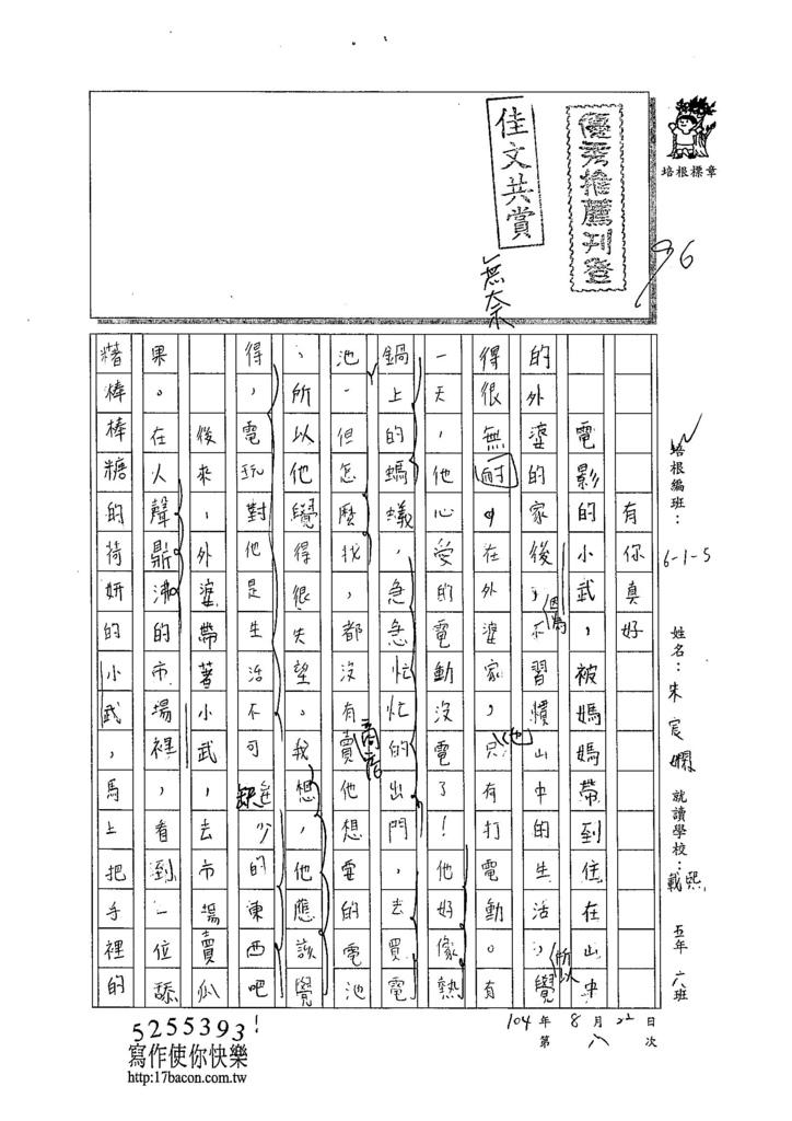 104W5108朱宸嫻 (1)