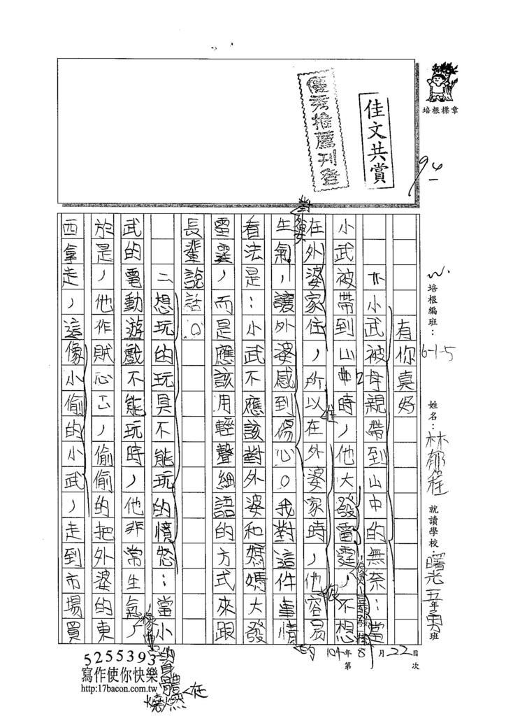 104W5108林郁程 (1)