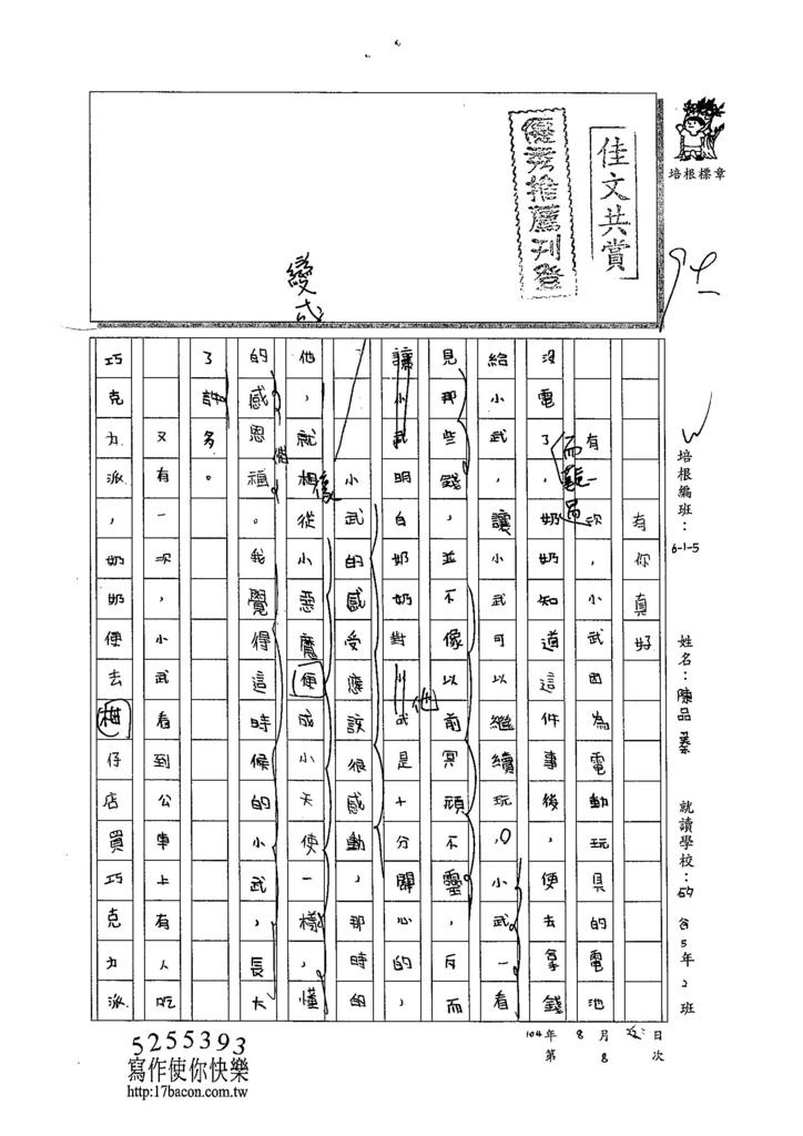 104W5108陳品蓁  (1)