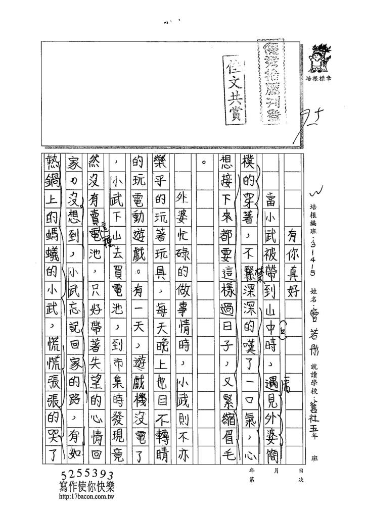 104W5108管若彤 (1)