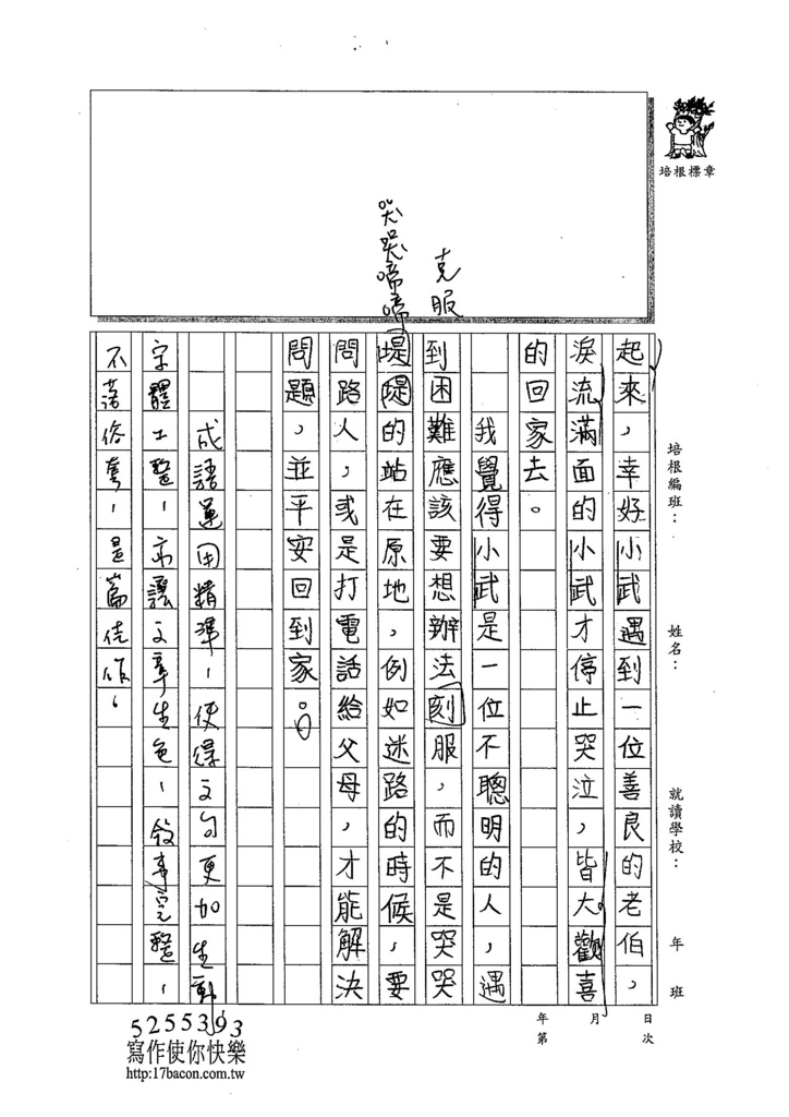 104W5108管若彤 (2)