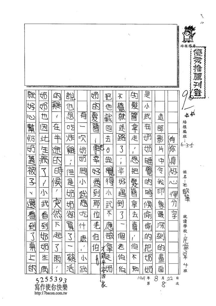 104W5108王歆華 (1)