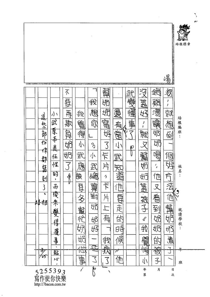 104W5108王歆華 (2)