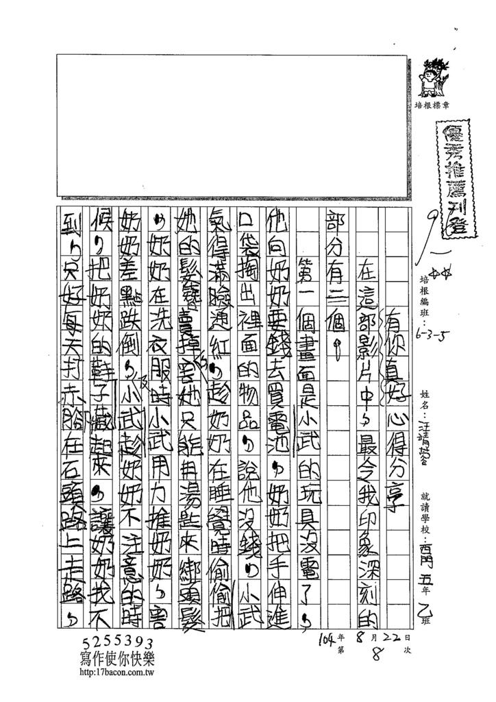 104W5108汪靖蓉 (1)