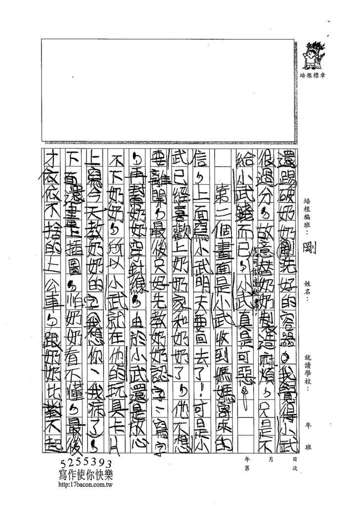 104W5108汪靖蓉 (2)