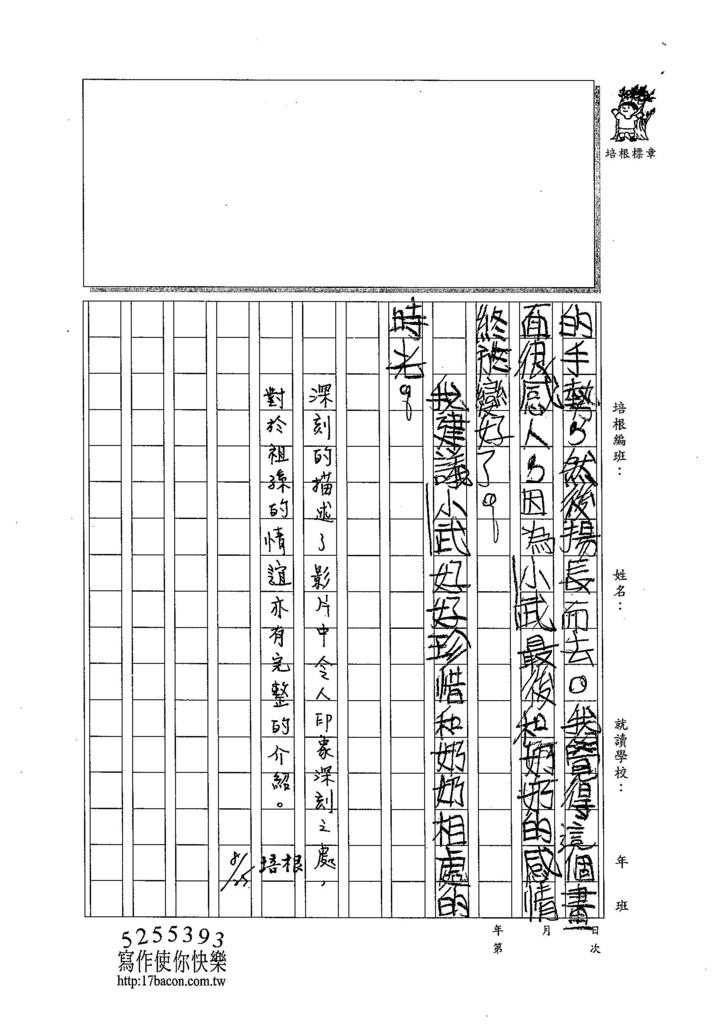 104W5108汪靖蓉 (3)