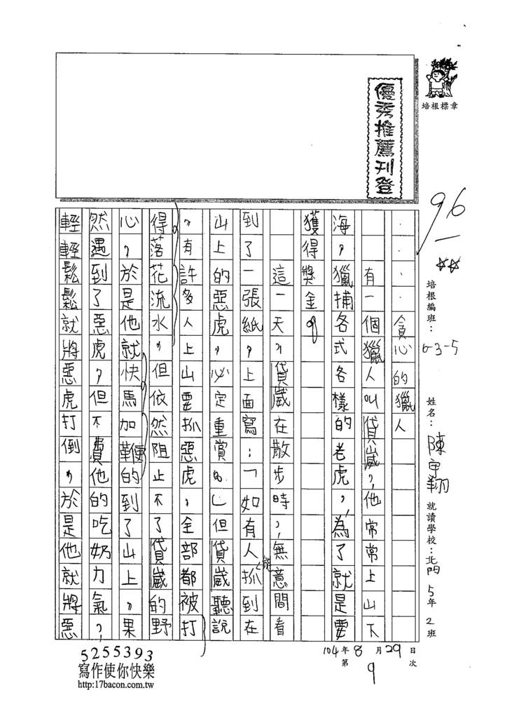 104W5109陳宇翔 (1)