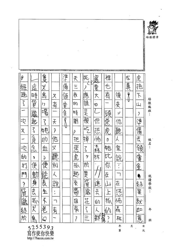 104W5109陳宇翔 (2)
