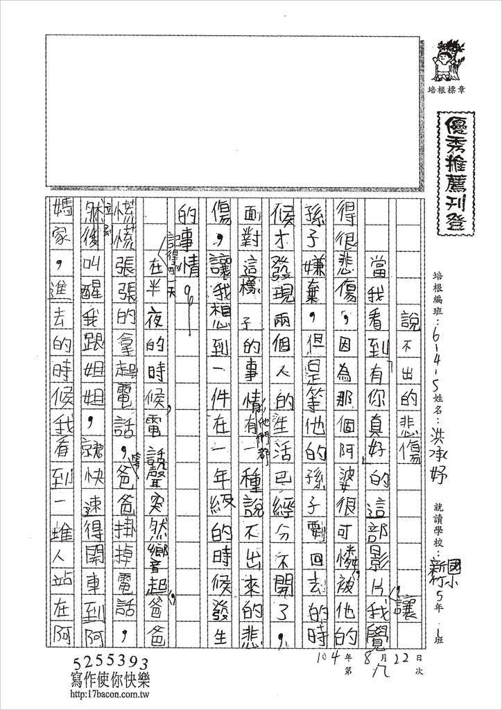 104W5108洪承妤 (1)