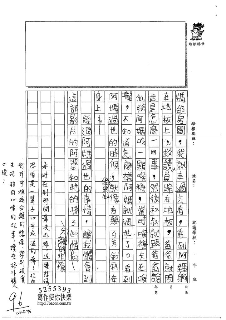 104W5108洪承妤 (2)
