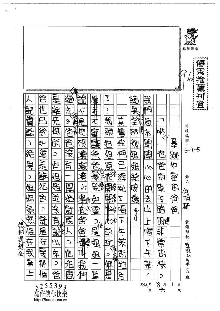 104W5106何明軒 (1)