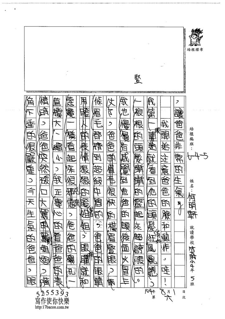 104W5106何明軒 (2)