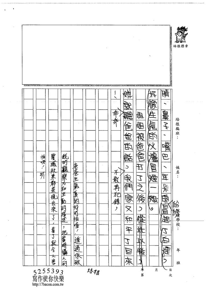 104W5106何明軒 (3)