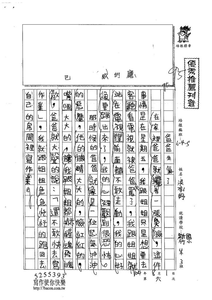 104W5106洪承妤 (1)