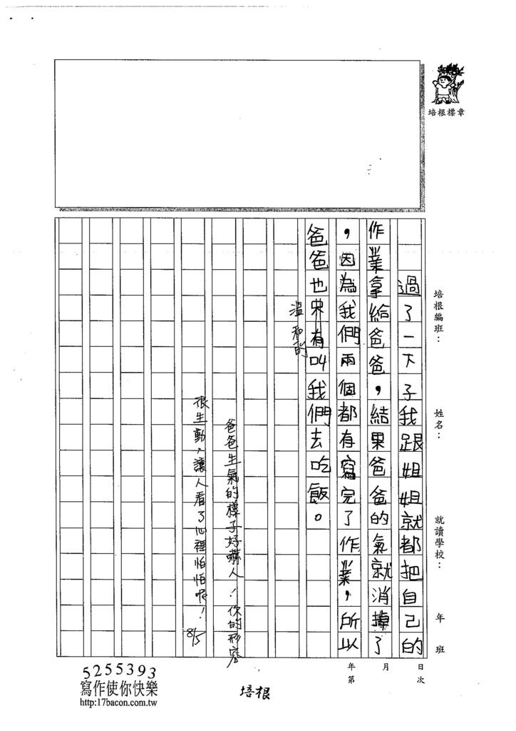 104W5106洪承妤 (2)