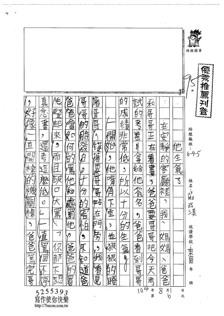 104W5106莊云淇 (1)
