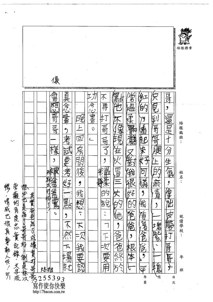 104W5106莊云淇 (2)